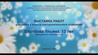 Персональная выставка работ Столбовой Ульяны, 13 лет