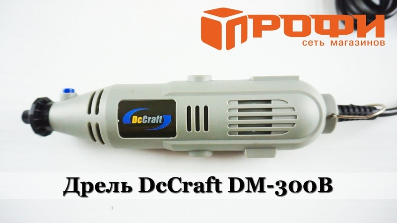 Обзор Дрель (грайвер) DC Craft DM - 300B. Профи
