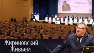 Владимир Жириновский принял участие в работе Конгресса молодых учёных