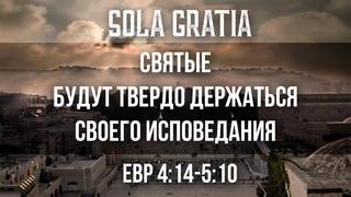 ЦЕРКОВЬ SOLA GRATIA | Воскресная проповедь (Евреям 4:14-5:10)