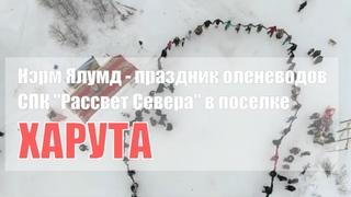 """Нэрм Ялумд - праздник оленеводов СПК """"Рассвет Севера"""" в поселке Харута"""