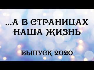 ...а в страницах наша жизнь | ВЫПУСК 2020
