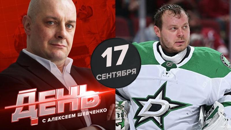 АНТОН ХУДОБИН пузырь шансы Далласа будущее НХЛ большое интервью День с Алексеем Шевченко