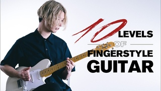 10 LEVELS OF FINGERSTYLE GUITAR