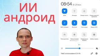 Искусственный интеллект в функциях телефона на Android