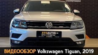 Видеообзор Volkswagen Tiguan, 2019 / AVS AUTO г. Стерлитамак