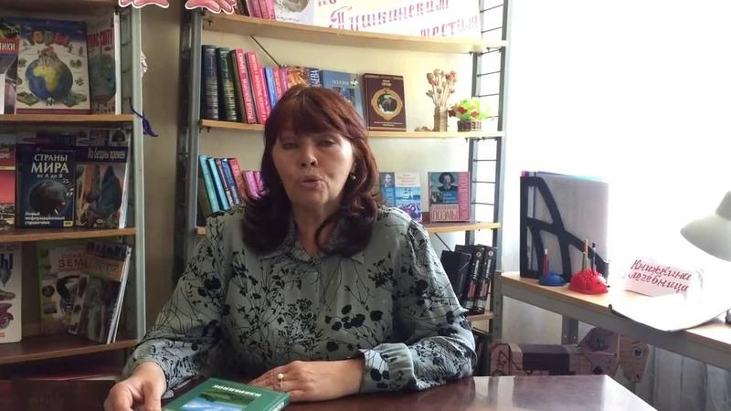 СШ№19 6 июня День Русского языка Библиотекарь школы №19 Бусель С.Д.
