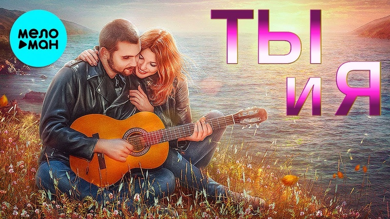 ТЫ и Я. Шансон про Любовь. Лучшие песни для двоих. Романтичные хиты. Сборник 2020. (12)