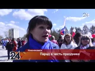 В Нижнекамске прошла первомайская демонстрация.mp4