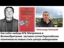 Как британская разведка MI-6 за 100 тыс фунтов купила всю агентуру КГБ, купив московский архив КГБ