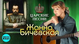 Жанна Бичевская  - Царские песни