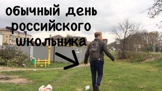 Обычный день российского школьника / A typical day for a Russian boy