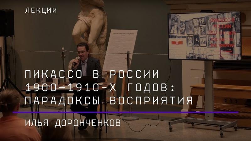 Пикассо в России 1900 1910 х годов парадоксы восприятия