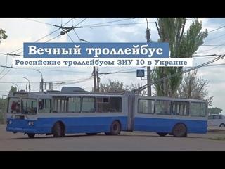 Российские троллейбусы ЗИУ10 продолжают активно эксплуатировать Черкасский троллейбус ЗиУ-6205 №2028