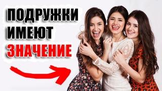 Подруги женщины - это ее отражение! Почему важно обращать внимание на то, с кем дружит ваша женщина?
