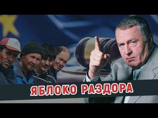 Жириновский: спасение России в новой идеологии!