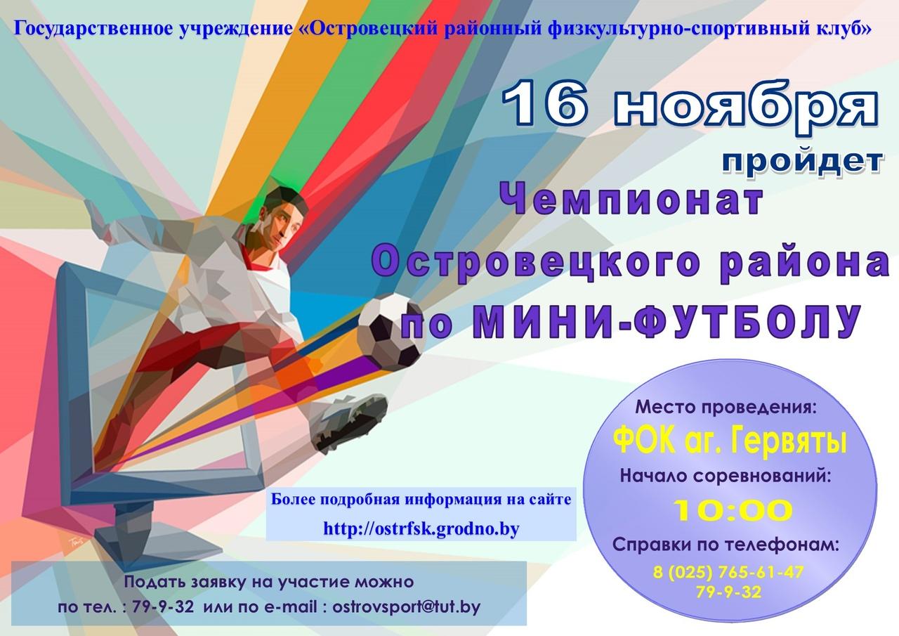 Турнир Островецкого района по мини-футболу
