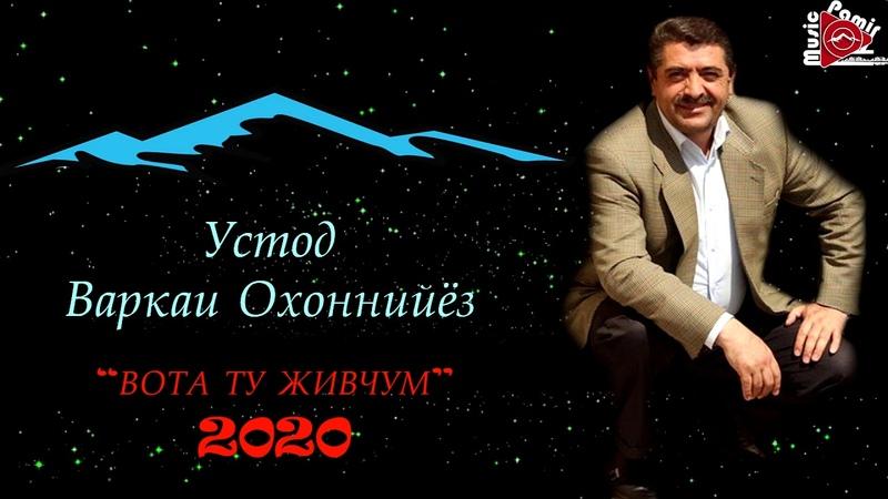 Устод Варкаи Охоннийёз ВОТА ТУ ЖИВЧУМ 2020