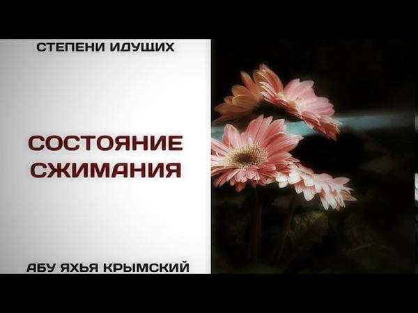 134 Состояние сжимания Абу Яхья Крымский