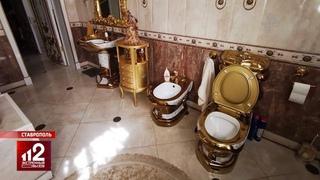 Золотые унитазы во дворце полицейского-коррупционера | Миллионеры отдыхают