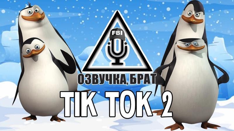 Пингвины из Мадагаскара Озвучка брат Тик Ток 2