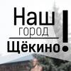Наш город - Щёкино!