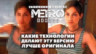 Metro Exodus: Enhanced Edition — Какие технологии делают игру лучше