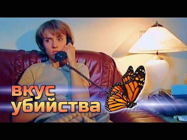 ВКУС УБИЙСТВА 2003 Фильм 4