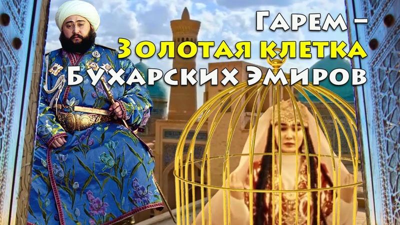 Гарем Золотая клетка Бухарских Эмиров