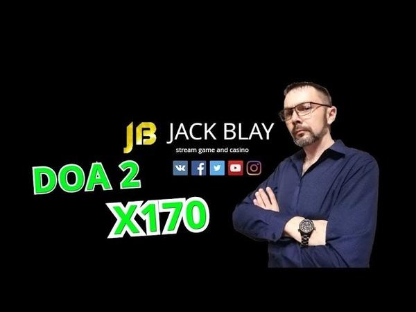 DOA2 на X170 JACK BLAY SLOTS