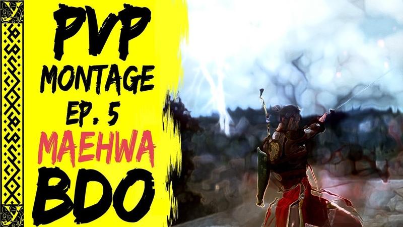 БДО Маэва (Пробуждение) ПвП монтаж эп. 5 BDO Maehwa (Awakening) PvP montage ep. 5