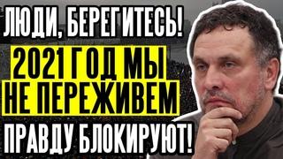 НАРОД, СКОРЕЕ! ШЕВЧЕНКО ОШАРАШИЛ ВСЮ РОССИЮ! () ПРАВДУ БЛОКИРУЮТ! РОССИЯНЕ, БЕРЕГИТЕСЬ!!