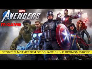 Закрытое бета-тестирование «Мстителей» от Square Enix в прямом эфире