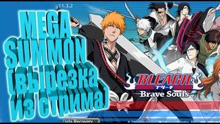 BLEACH Brave Souls→MEGA SUMMON(вырезка из стрима)