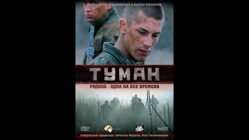Туман 2010 Военный Драма