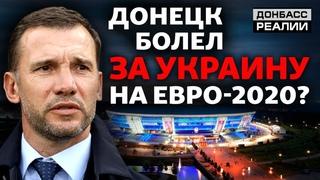 ЕВРО-2020: Донецк обсуждает украинскую сборную. | Донбасс Реалии
