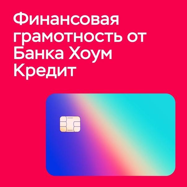хоум кредит банк карта тревел