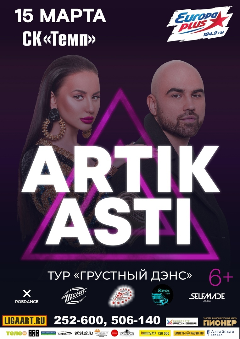 Афиша Барнаул СК ТЕМП / Artik & Asti / 15 МАРТА