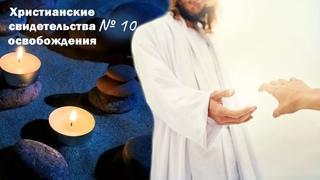 Освобождение души от демонического рабства йоги, медитации и других восточных практик. №10