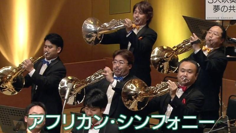 アフリカン・シンフォニー African Symphony 佐渡裕 Yutaka Sado オールスター吹奏楽団 2014