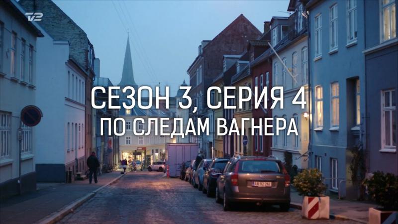 ДИКТЕ СВЕНДСЕН / СЕЗОН 3, СЕРИЯ 4