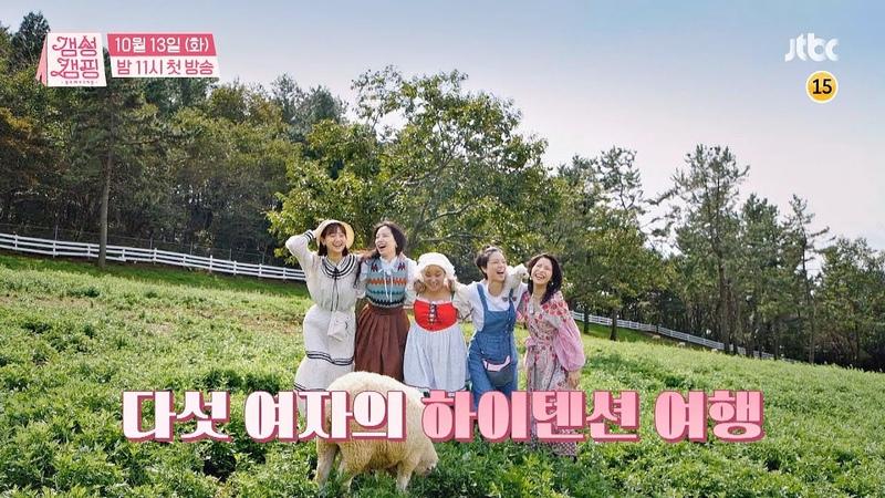 티저5 이국 갬성 그대로 화끈하고 유쾌한 다섯 여자의 캠핑 예능🎪 〈갬성캠핑〉 10월 13일 화 밤 11시 첫 방송