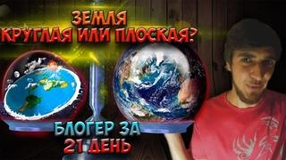 Земля плоская, а не круглая?  Блогер за 15 21 день от Романа Милованова