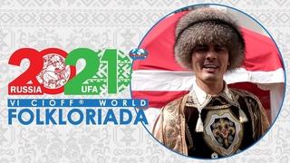 Панамцы заставили танцевать всех | Дневник Фольклориады | село Толбазы