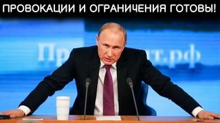 Путин ГОТОВИТСЯ ВСТРЕЧАТЬ Навального!