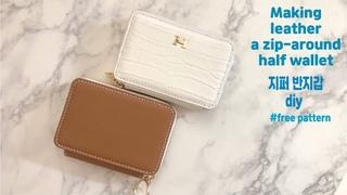 가죽공예 지퍼 반지갑 만들기 / making a leather short zipper wallet / leather craft PDF