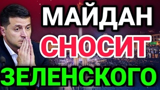 ⚡⚡⚡ Срочно! Ширится майдан по всей Украине против тарифов на газ и Ахметова. Бунт в Днепре шокировал