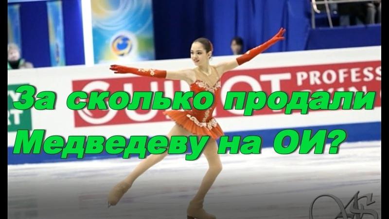 Евгения Медведева. Сколько стоит золото Олимпиады Юля Липницкая разоблачает ОИ 2018