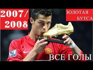 КРИШТИАНУ РОНАЛДУ /Первая ЗОЛОТАЯ БУТСА/Сезон 2007-2008