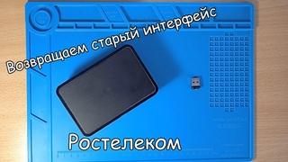 Как прошить приставку Ростелеком / Вернуть старый интерфейс